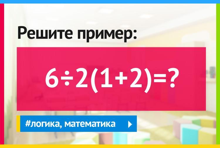 Логическая загадка